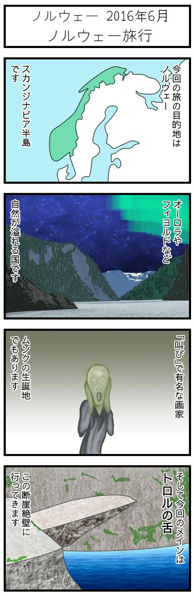 norway_2016_06_01_1