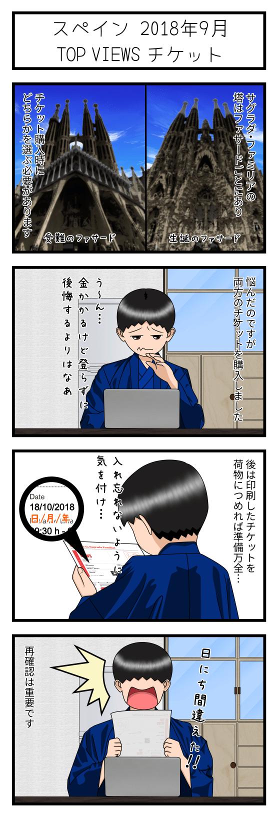 spain_201809_01_2