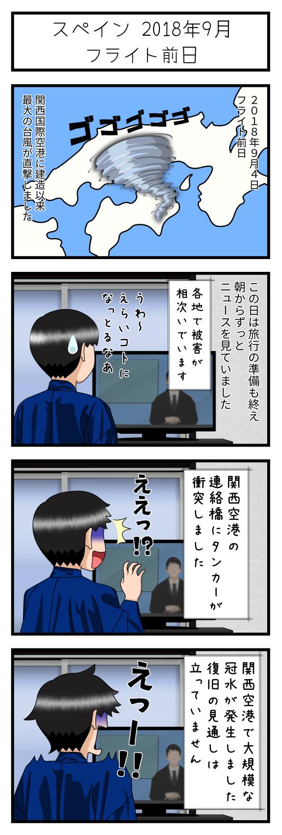 spain_201809_02_1