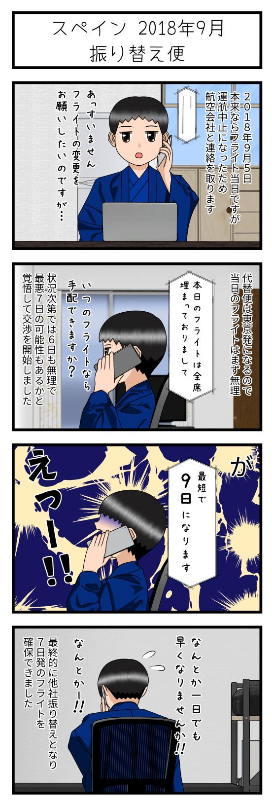 spain_201809_02_2