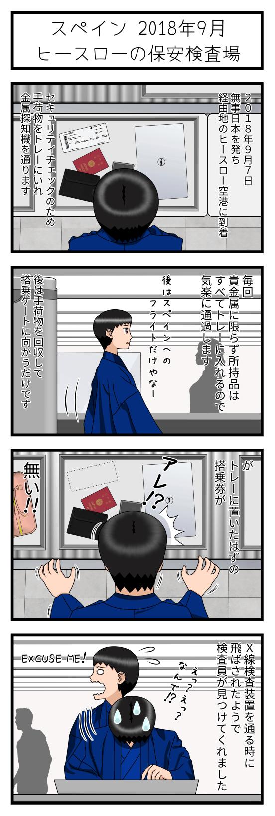 spain_201809_03_1
